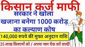 Kisan karj mafi 2019 सरकार ने खोला खजाना किसानो के लिए खुशखबरी सभी का कर्ज माफ होगा #kisankarjmafi