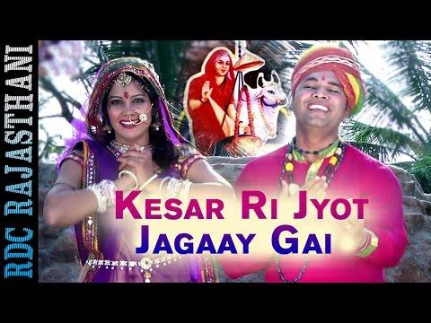 Aai Mata Ji New Bhajan 2016 | Kesar Ri Jyot Jagaay Gai | 1080p HD | Hemraj Goyal | Rajasthani Songs