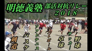 2018 明徳義塾高校 部活対抗リレー男子決勝!