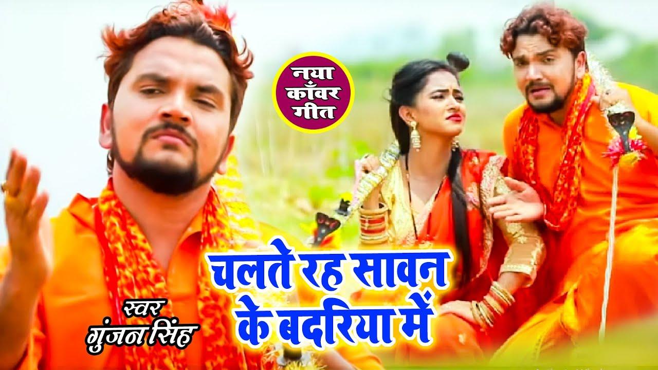 आ गया Gunjan Singh का सबसे हिट काँवर Song 2021 | चलते रह सावन के बदरिया में | Kanwar Geet 2021