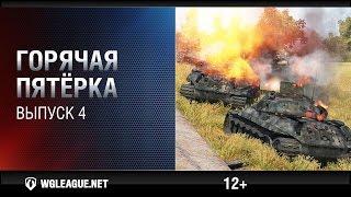 Горячая пятёрка: сезон II 2015–2016. Выпуск 4: Маусы в раше – страшная сила!