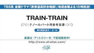 「TRAIN-TRAIN」 テノールパートの参考音源です。 テノールのメロディー...