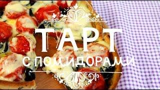 Тарт с помидорами,оливками и твердым сыром