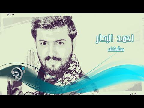احمد البحار - مشكلة / Offical Audio