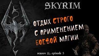 Отдых строго с применением боевой магии  [Skyrim, Season 11, Episode 5]