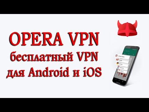 Opera VPN – бесплатный VPN для Android и IOS