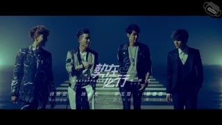 Bii, Andrew, Ian Chen, Dino Lee Unstoppable 3 - Epochal Times [Sub Eng + Esp + Chinese + Pinyin]