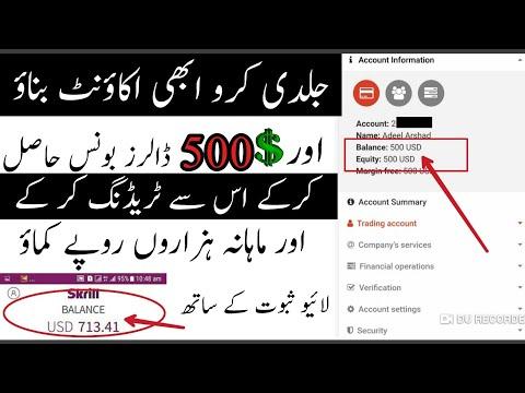 get-500$-sign-up-bonus-on-instafx-|-make-money-from-instafx-trading-|-hindi-urdu