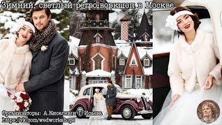 [WedWorkshop's] Отчёт о зимнем WedWorkshope в Москве