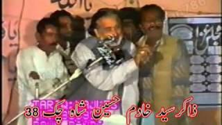 Zakir Syed Khadim Hussain Shah of Chak 38 | Darbar Shah Chan Charagh, Rawalpindi