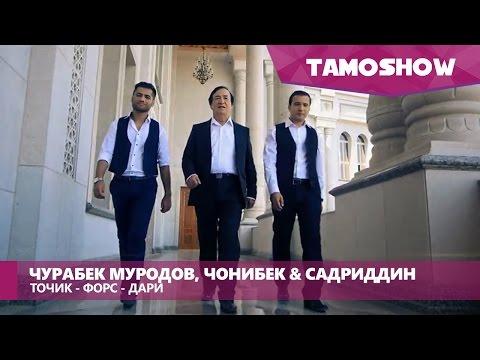 Jurabek Murodov, Jonibek Murodov & Sadriddin Najmiddin - Tojik Fors Dari (2015)