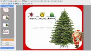 Урок 25. Волшебная Новогодняя елка.wmv
