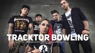 Tracktor Bowling вернутся на Первый Альтернативный Музыкальный Телеканал O1TV
