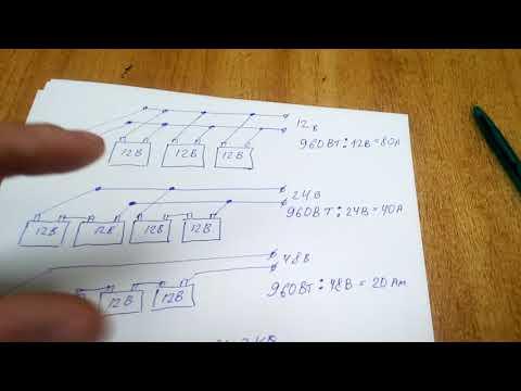 Немного теории про АКБ и напряжению систем 12в, 24в, 48в