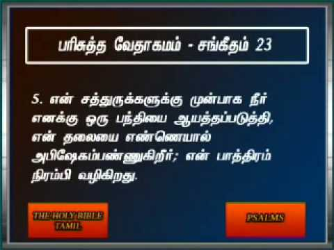 Psalms 23 Tamil Video Bible