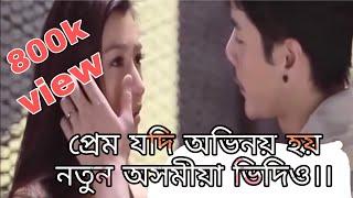 2018modern song Prem Jodi obhinoy hoi Assamese song Nepali virson mix