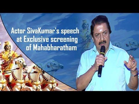 "Actor Siva Kumar's speech at exclusive "" Mahabharatham screening"