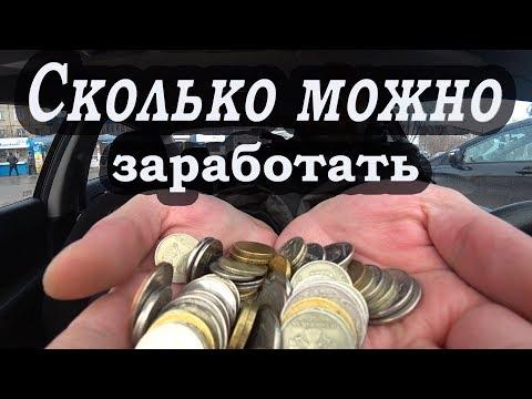 Сколько реально заработать в Яндекс. Такси. Гарантированный доход.