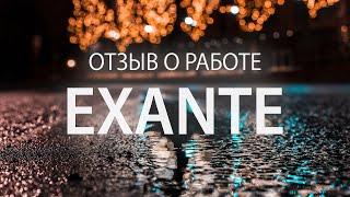 Честный отзыв о компании Exante. Клиент об опыте работы с платформой