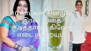 How to lose weight fast in 10 days Fat cutter drink Tamil  / வேகமாக 10 நாட்களுக்குள் எடையை  குறைக்க