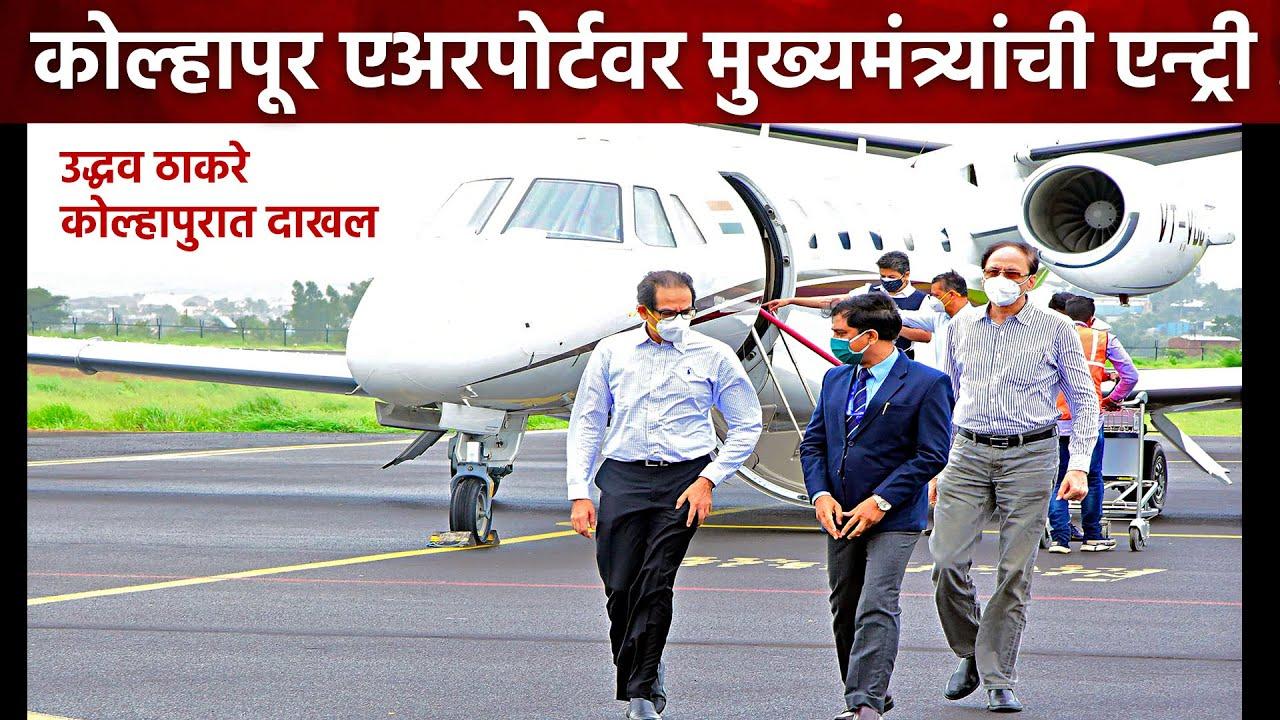मुख्यमंत्र्यांची कोल्हापूर मध्ये एन्ट्री ! विमानतळावरून थेट उद्धव ठाकरे LIVE | Kolhapur महापुर 2021