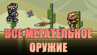 [Terraria] - Обзор всего метательного оружия в игре
