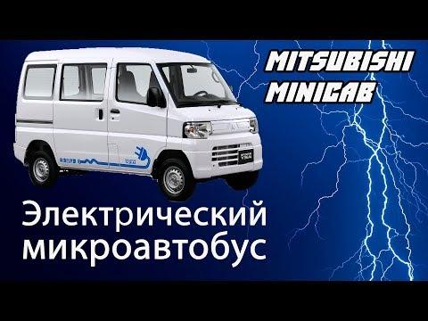 Дешевый электрический микроавтобус Mitsubishi Minicab MiEV
