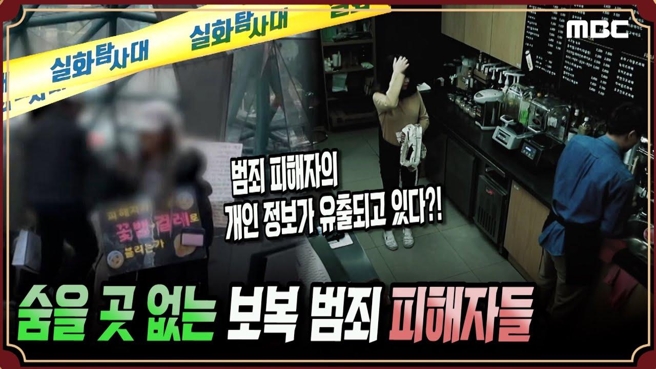 [실화충격] 숨을 곳 없는 보복범죄 피해자들 #실화탐사대 #실화On MBC181031방송