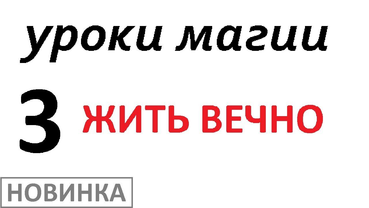 Обучение черная магия онлайн микрорайон авиаторов ул колдунова дом №10 г.балашиха
