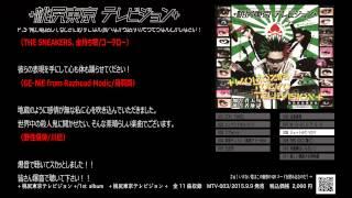 2015/9/9発売、+桃尻東京テレビジョン+の1stアルバムの全曲視聴と各著名...