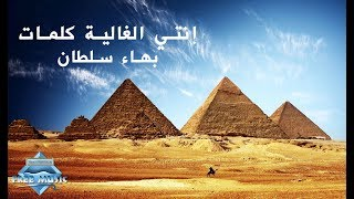 Bahaa Sultan - Enty El 3'alya (Lyrics) | (بهاء سلطان - إنتي الغالية (كلمات