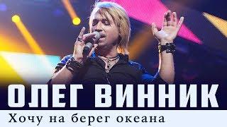 Олег Винник — Хочу на берег океану