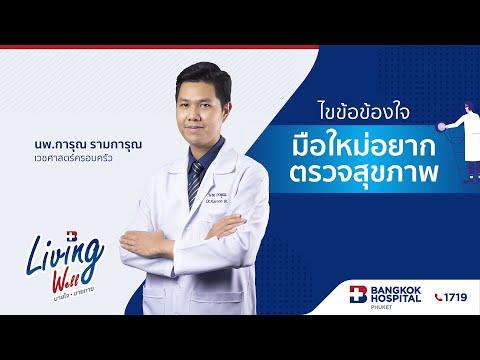ไขข้อข้องใจ มือใหม่อยากตรวจสุขภาพ