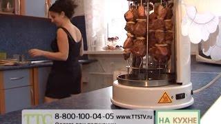 Электрошашлычница домашняя. Готовим шашлык в электрошашлычнице. Вертикальная шашлычница на ttstv.ru