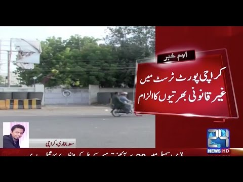 Illegal appointments in Karachi port trust issue