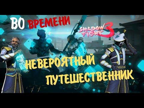 ЭТО НЕ ДЕЖАВЮ, ЭТО СУРОВОЕ СНОВА || Shadow Fight 3 #150