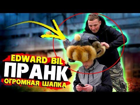 EDWARD BIL НАПАЛ С ОГРОМНОЙ ШАПКОЙ / ПРАНК - реакция прохожих НА МОИ ВЫХОДКИ