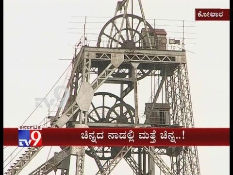 After 17 Years, Centre Plans to Resume Gold Mining at Kolar Fields