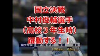 国立決戦!!中村俊輔選手(高校3年生時) 第75回決勝 桐光学園×市立船橋(後半戦)