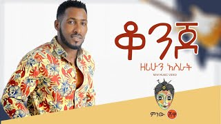 Zerihun Asrat (konjo nat) Zerihun Asrat (Konjo nat) - เพลงเอธิโอเปียใหม่ 2021 (วิดีโออย่างเป็นทางการ)