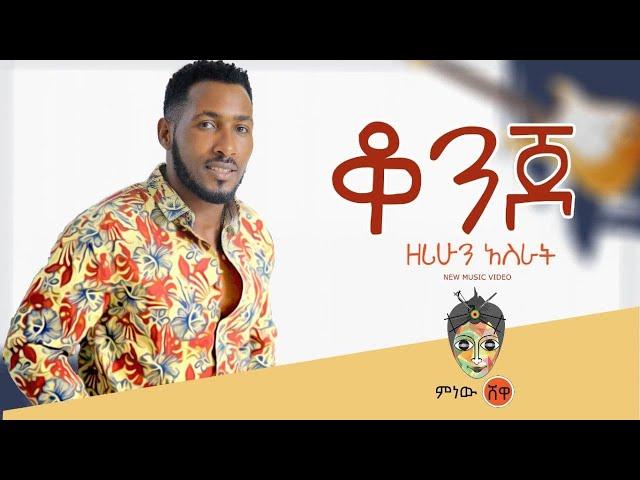 Zerihun Asrat (konjo nat) ዘሪሁን አስራት (ቆንጆ ናት) - New Ethiopian Music 2021(Official Video)