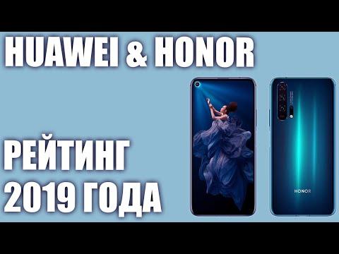 ТОП—10. Лучшие смартфоны Huawei & Honor 2019 года.⭐️ Итоговый рейтинг. От бюджетных до топовых!