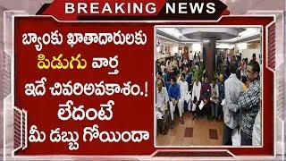 ఇప్పుడే RBI నుండి వచ్చిన 2 పిడుగు లాంటి వార్త ..! ప్రతి భారతీయుడు తప్పక చూడాలి || Pm Modi Sbi Rules