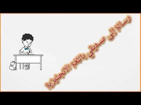 رسالة الى صديقة باللغة الانجليزية Youtube
