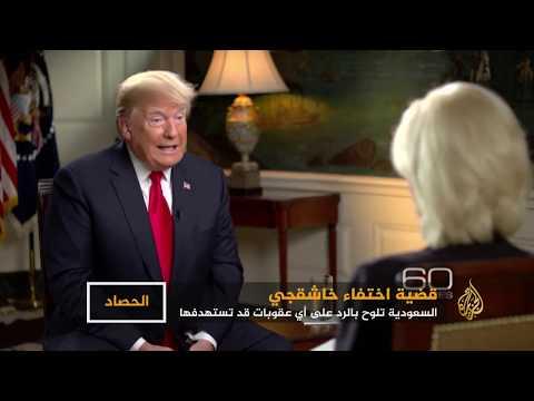 واشنطن تؤكد جدية ترامب في معاقبة الرياض بشأن خاشقجي  - نشر قبل 11 ساعة