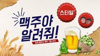 맥주를 더 맛있게 즐기는 방법! 맥주 스타일 알고 마시…