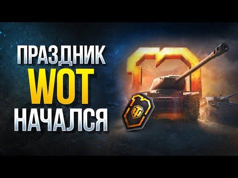 Праздник WoT Начался - Акции и Ивенты на 10 Лет World Of Tanks