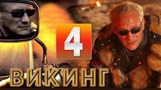 Викинг 4 серия из 4 ( Евгений Сидихин) криминальный сериал фильм