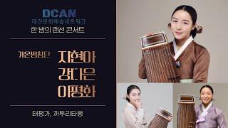 대전문화예술네트워크 시즌2, 한밤의콘서트 2부 네번째곡…
