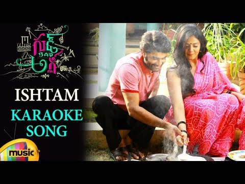 Good Bad Ugly Telugu Movie | Ishtam Karaoke Song | Sreemukhi | Kishore Kumar | Harshavardhan